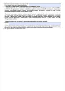 Шаблон2 заявки для подачи в ФИПС подсвеченный Wikiznak