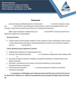 Пример отчета о предоставлении документов на отстаивание товарного знакак для сайта TMFactory