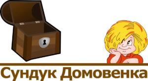Сундук домовенка - клиент компании Wikiznak