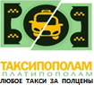 Такси пополам - клиент компании Wikiznak