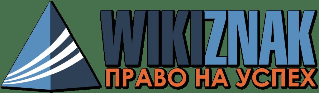 Логотип компании Wikiznak