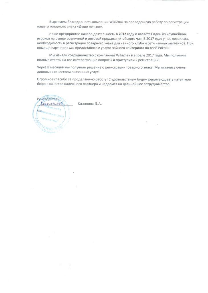Отзыв о компании WikiZnak от компании Души не чаю