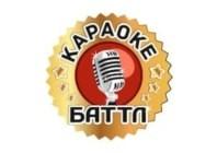 Караоке Баттл - клиент компании Wikiznak