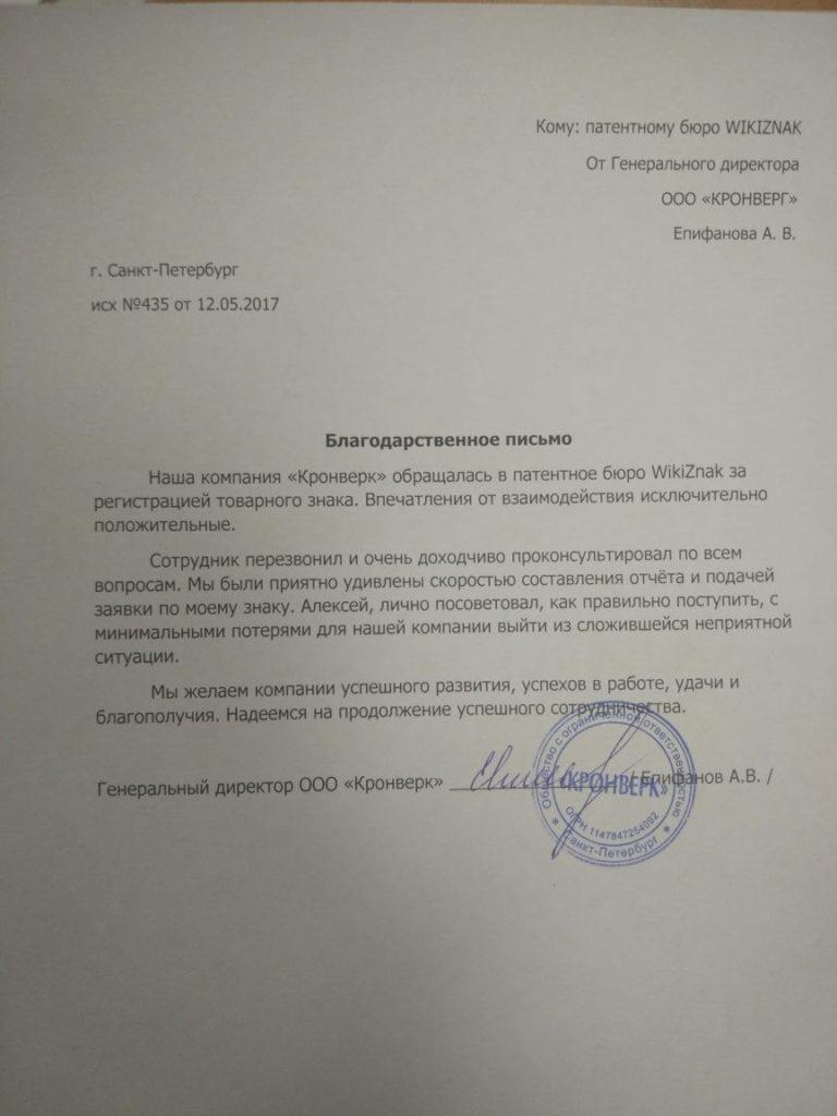 Отзыв о сотрудничестве с компанией WikiZnak Кронверг