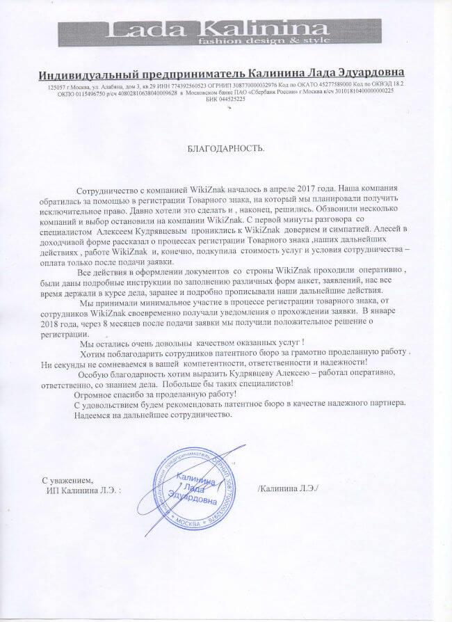 Отзыв о сотрудничестве с компанией WikiZnak Lada Kalinina