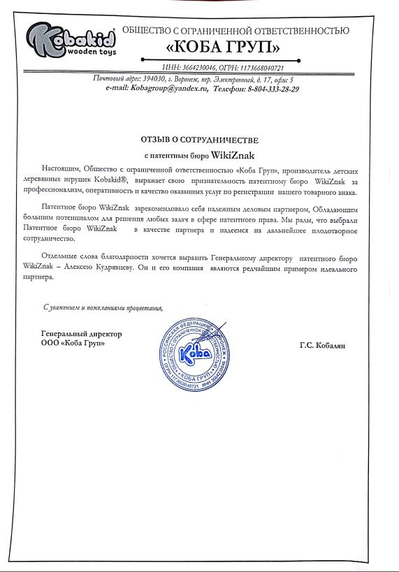Отзыв о сотрудничестве с компанией WikiZnak ООО Коба Групп
