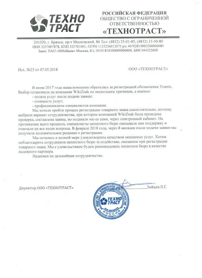 Отзыв о сотрудничестве с компанией WikiZnak ООО Технотраст