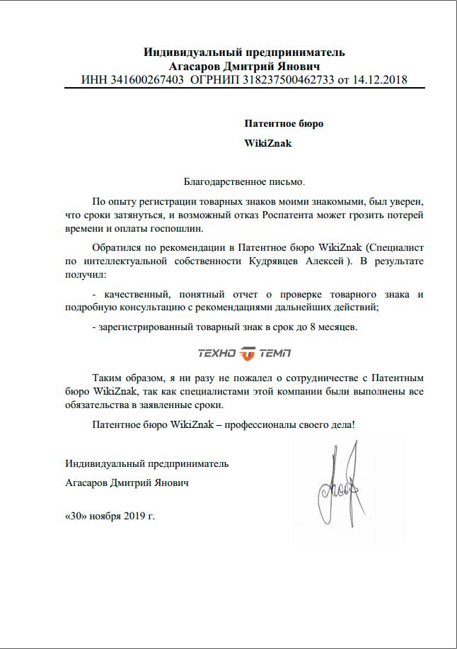 Отзыв о сотрудничестве с компанией WikiZnak ТЗ Техно Темп