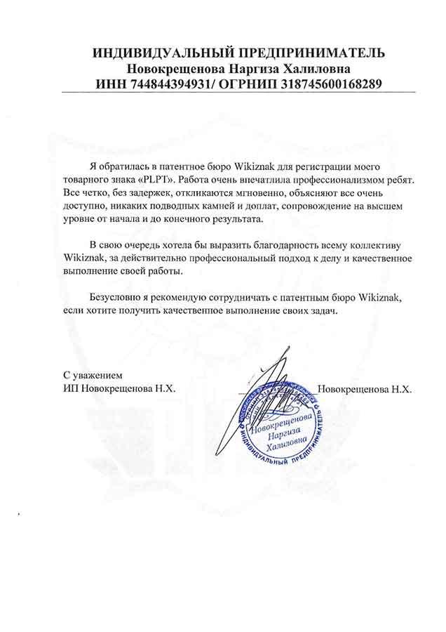 Отзыв о сотрудничестве с компанией WikiZnak ТЗ PLPT